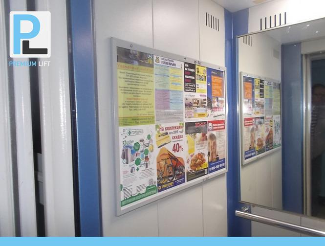 Объявление в лифте подать москва свежие вакансии водителей категории в с-пб